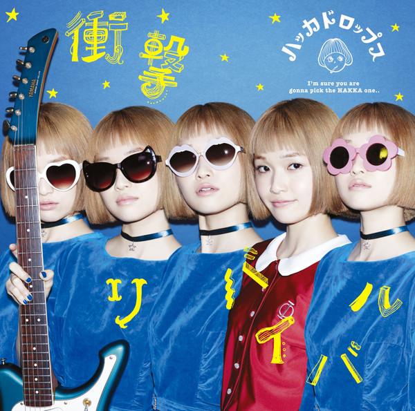 [Single] ハッカドロップス – 衝撃リバイバル (2016.04.20/MP3/RAR)