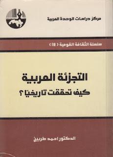 التجزئة العربية كيف تحققت تاريخياً ـ أحمد طربين