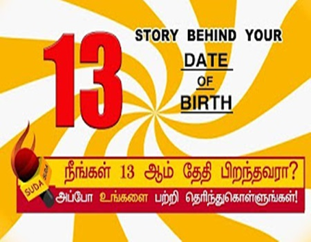 Story behind your date of birth 13