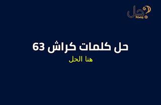 حل كلمات كراش رقم 63 كلمة السر شمال افريقيا