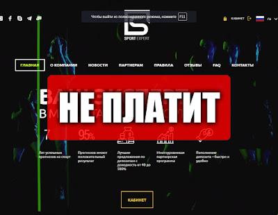 Скриншоты выплат с хайпа sportexpert.fund