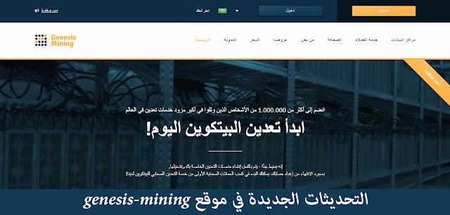 التحديثات الجديدة في موقع genesis-mining