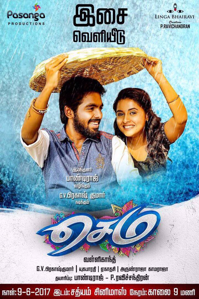 Sema Movie Posters