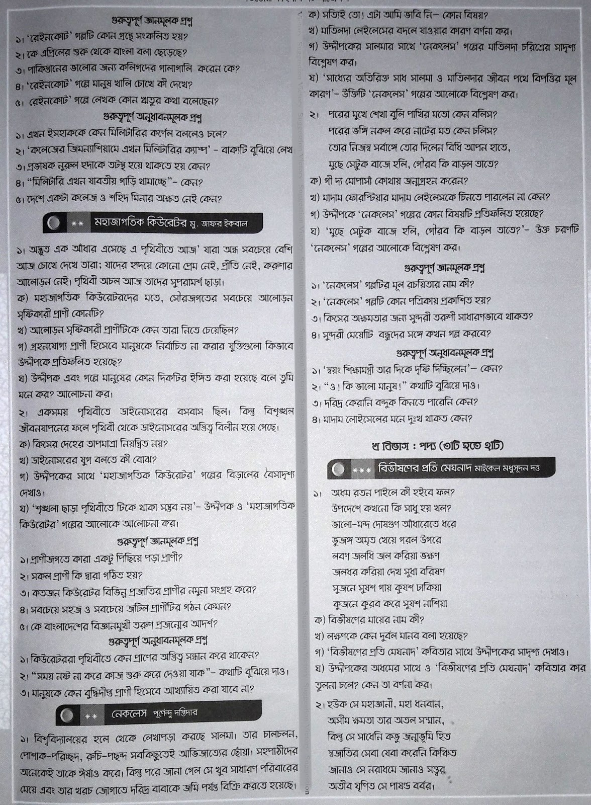 HSC Bangla 1st Paper Suggestion, question paper,  question out