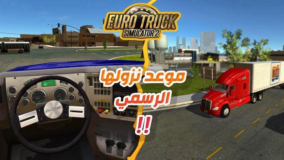 اخيرا نزول لعبة محاكي الشاحنات للاندرويد !! تاريخ نزولها و مميزاتها !! Truck Simulation 19