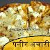 पनीर अचारी पिज़्ज़ा बनाने की विधि - Paneer Achari Pizza Recipe In Hindi