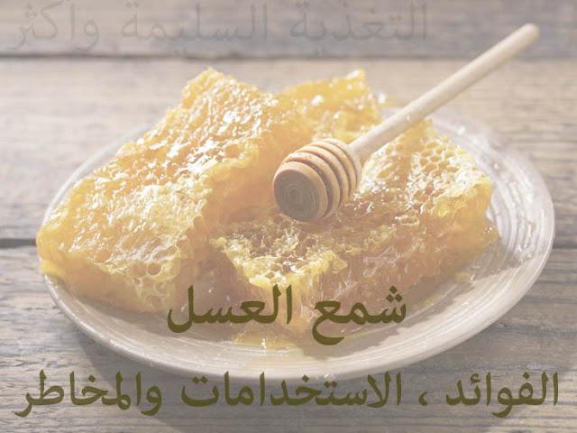 هل نستطيع أكل شمع العسل ؟ الفوائد ، الاستخدامات والمخاطر