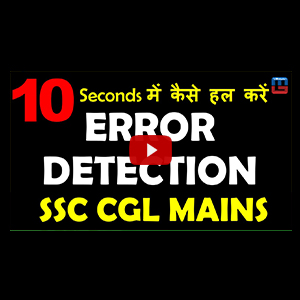 Error Detection | 10 Seconds में कैसे हल करें | English | SSC CGL MAINS 2017