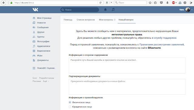 Ob internet vorishkah ili boremsya s plagiatom VKontakte