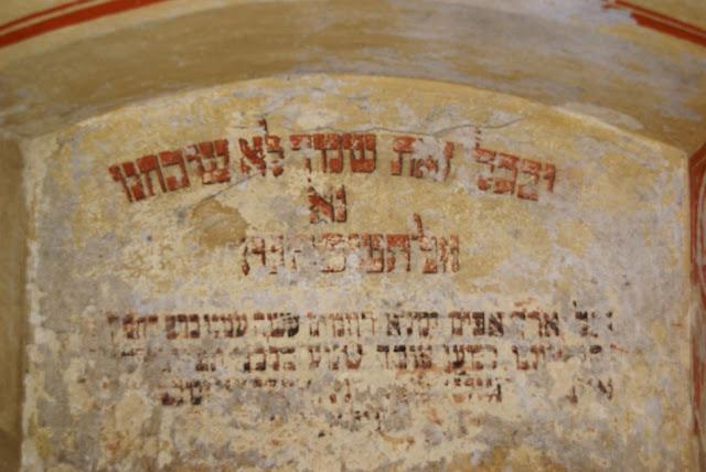 פסוקי תחנון על קיר בית כנסת במחנה הריכוז טרזין