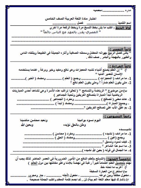 مراجعة لغة عربية مكثفة جدا للصف الخامس (70 امتحان مراجعة جبارة لامتحان آخر العام) 4
