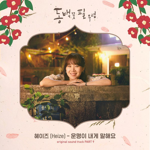 Heize - When the Camellia Blooms OST Part.9 [FLAC   MP3 320 / WEB]