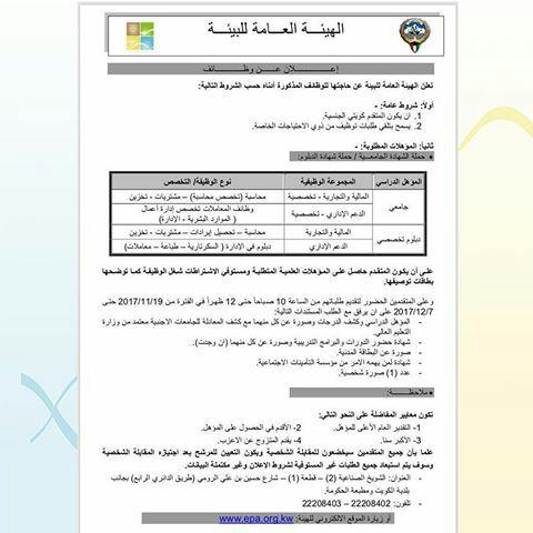 وظائف الكويت الحكومية