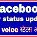 Facebook voice status update , new facebook update, फेसबुक का वॉइस स्टेटस अपडेट