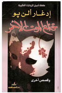 كتاب قناع الموت الأحمر pdf - إدغار ألن بو