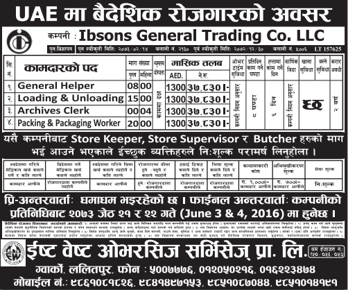 Jobs For Nepali In U.A.E. Salary -Rs.37,800/