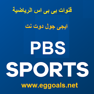 قنوات PBS الرياضية