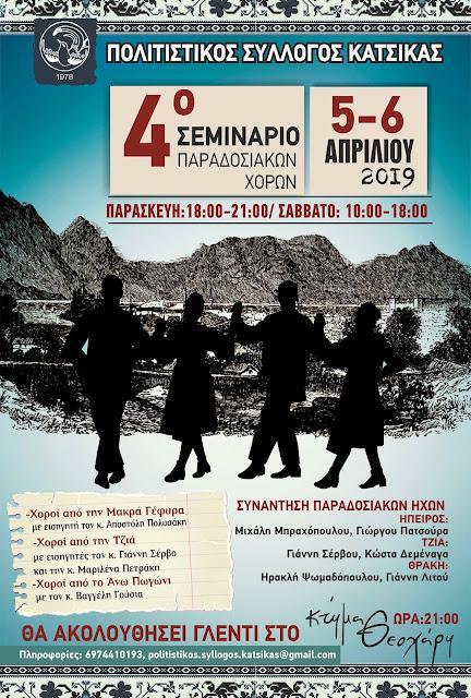 Γιάννενα: 4ο Σεμινάριο Παραδοσιακών Χορών Πολιτιστικού Συλλόγου Κατσικάς