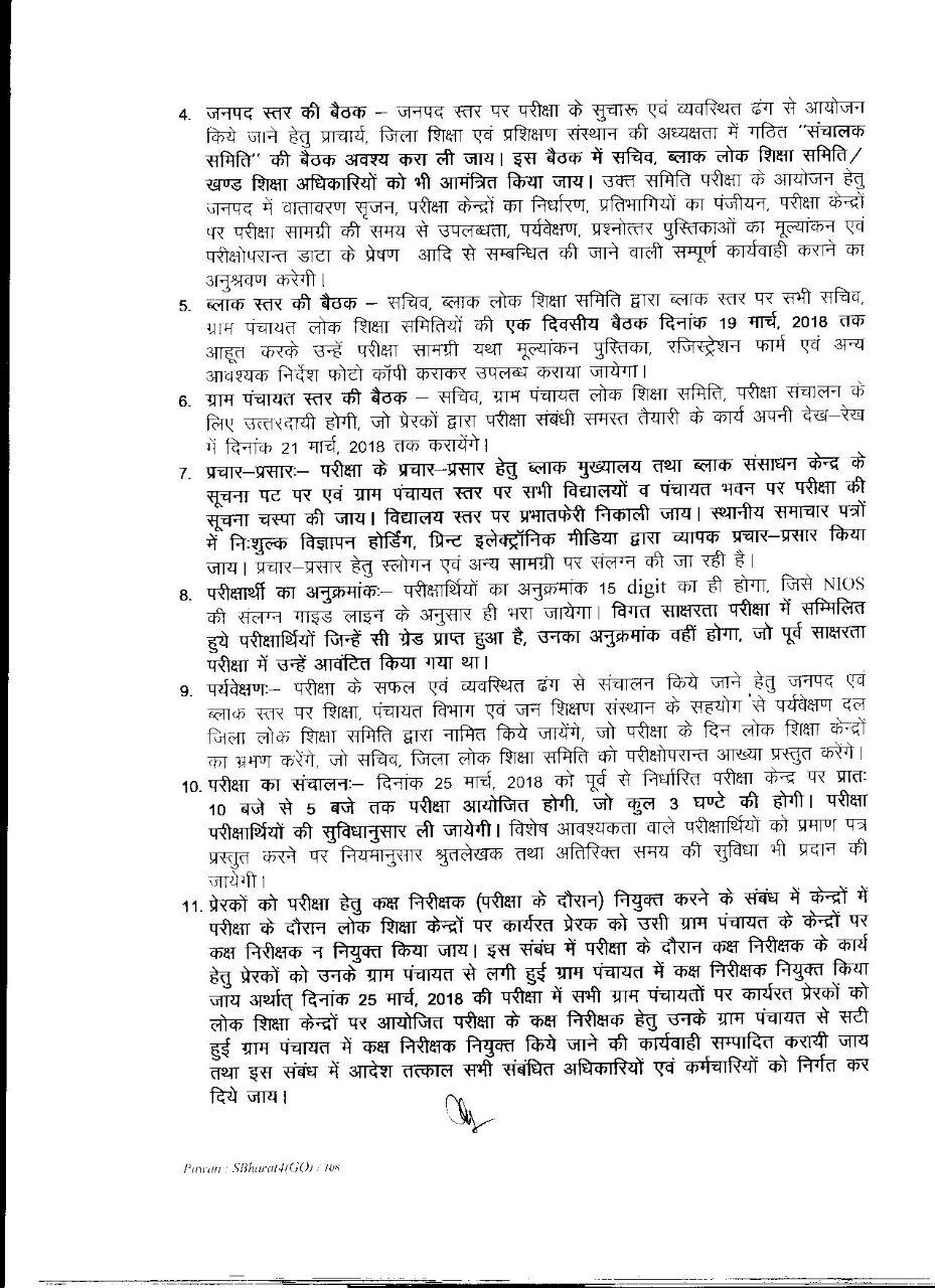 hindi shiksha ka mahatwa Hindi essay on shiksha ka mahatva ( शिक्षा का महत्व ) - shiksha ka mahatva par nibandh - importance of education in hindi essay ( hindi language & fonts.