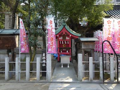 大阪天満宮・老松神社