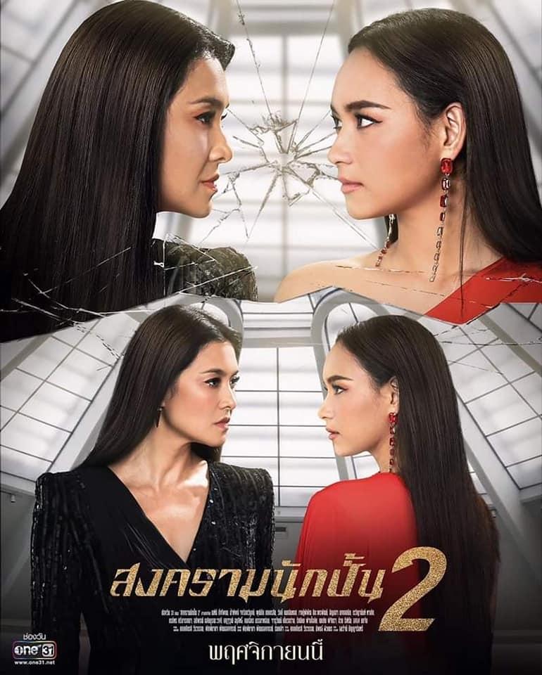 Cuộc Chiến Những Ngôi Sao - Songkram Nak Pun (2021)
