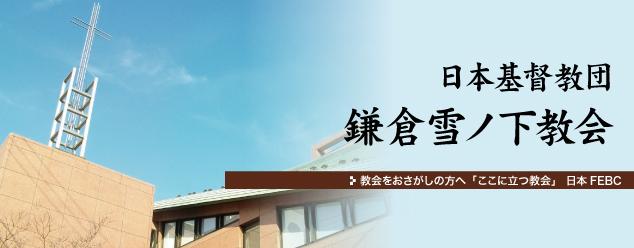 日本基督教団鎌倉雪ノ下教会
