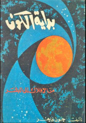 كتاب بداية الكون من الافلاك الي البشر pdf