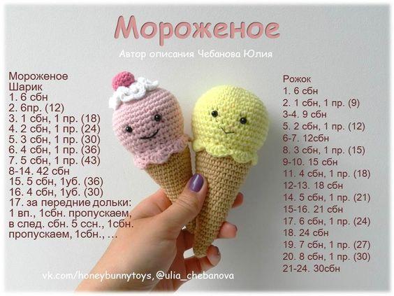 #вязаное_мороженое