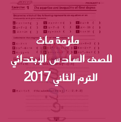ملزمة ماث للصف السادس الإبتدائي الترم الثاني 2017