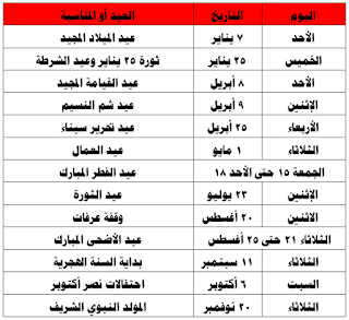 قائمة كاملة بأهم الأعياد الرسمية و الاجازات والعطلات الرسمية في مصر خلال عام 2018