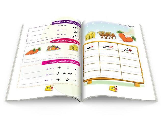 أجمل كتب المتعلم الخاصة بالقراءة للمستويين الأول و الثاني