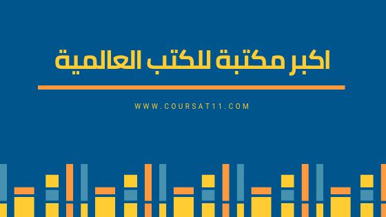 كتب ومراجع عالمية للقراء والباحثين والطلاب