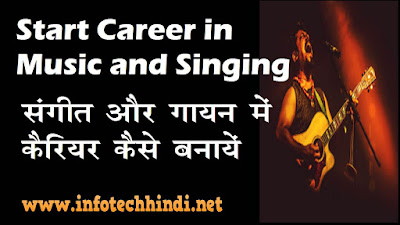 Start Career in Music and Singing