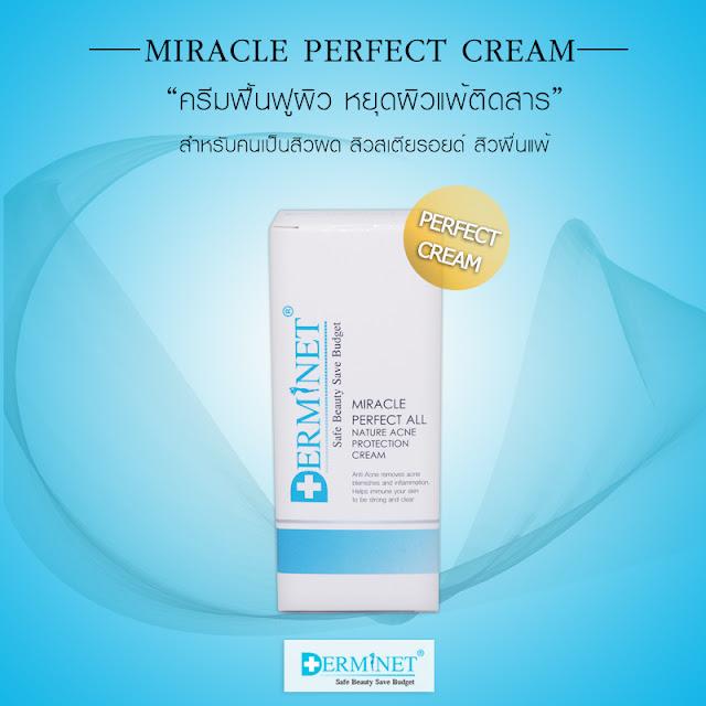 ครีมสำหรับผิวแพ้ครีม หน้าติดสเตียรอยด์ Miracle Perfect All Nature Acne Protection Cream