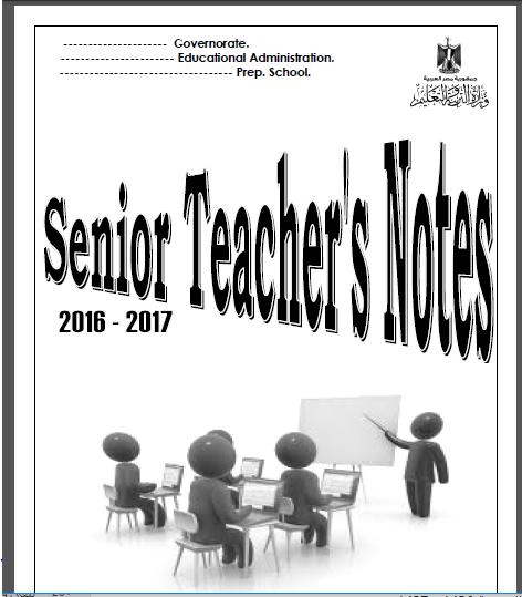 سجل المعلم المشرف المعلم الأول لمادة اللغة الانجليزية 2017