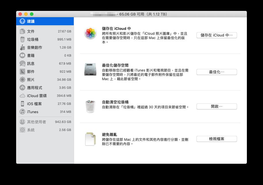 Mac 空間不足 ?讓 Mac 系統助手幫你輕鬆解決問題! - Yahoo奇摩新聞