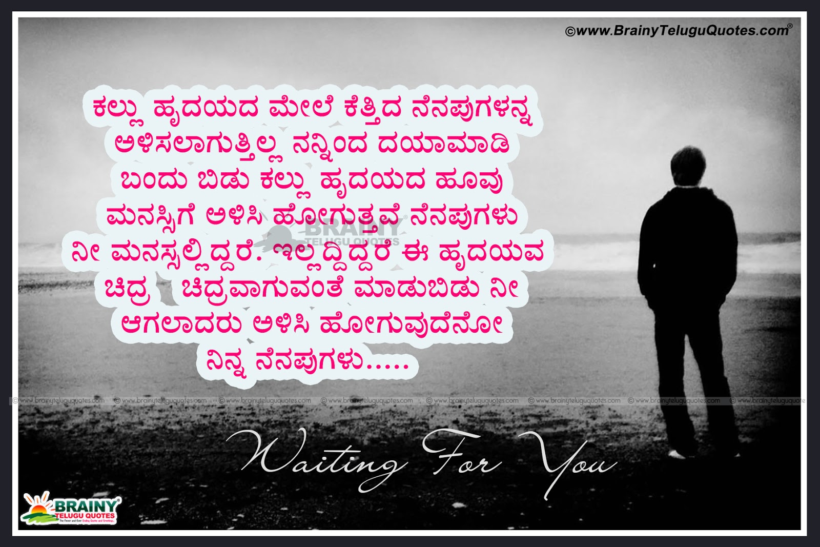 Sad Feeling Kannada Images: Top Kannada I Miss You Quotes Kavanagalu Messages With