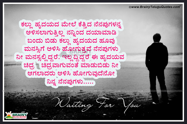 top kannada i miss you quotes kavanagalu messages alone boy