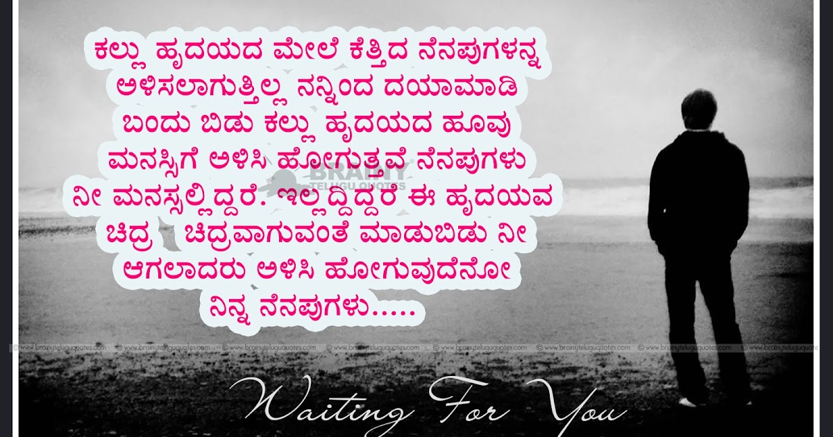 Top kannada I miss You Quotes Kavanagalu Messages with alone boy ...