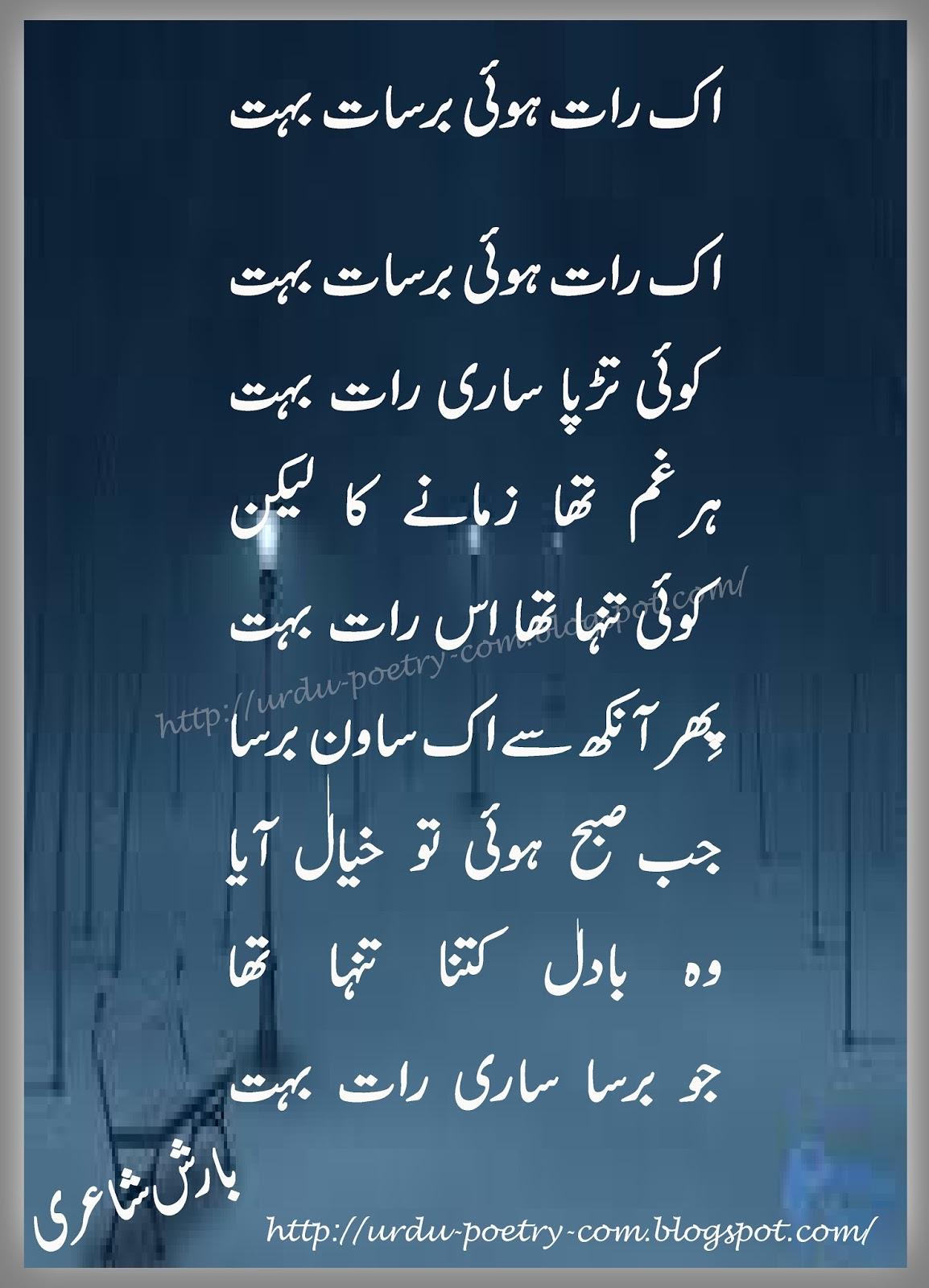 Ek raat howi barsaat bohat urdu poetry thecheapjerseys Choice Image