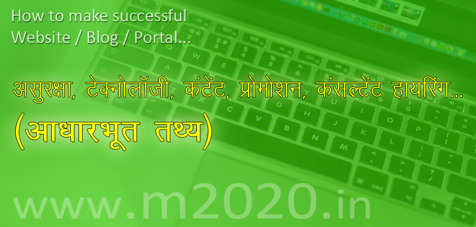 Website, Blog, Portal Business, Failure, Suicide, Reason, Solution, Hindi Article