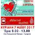 Ο Πολιτιστικός Σύλλογος Διβριωτών θα πραγματοποιήσει εθελοντική αιμοδοσία την Κυριακή 7 Μαΐου