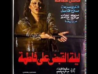 ليلة القبض على فاطمة - الموسيقار عمر خيرت