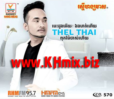 [Album] RHM CD Vol 570 | Khmer Song 2017