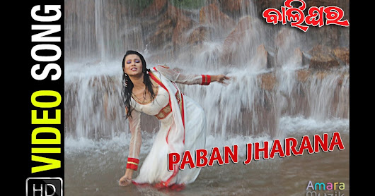 Paban Jharana | Video Song | Balighara | Odia Movie