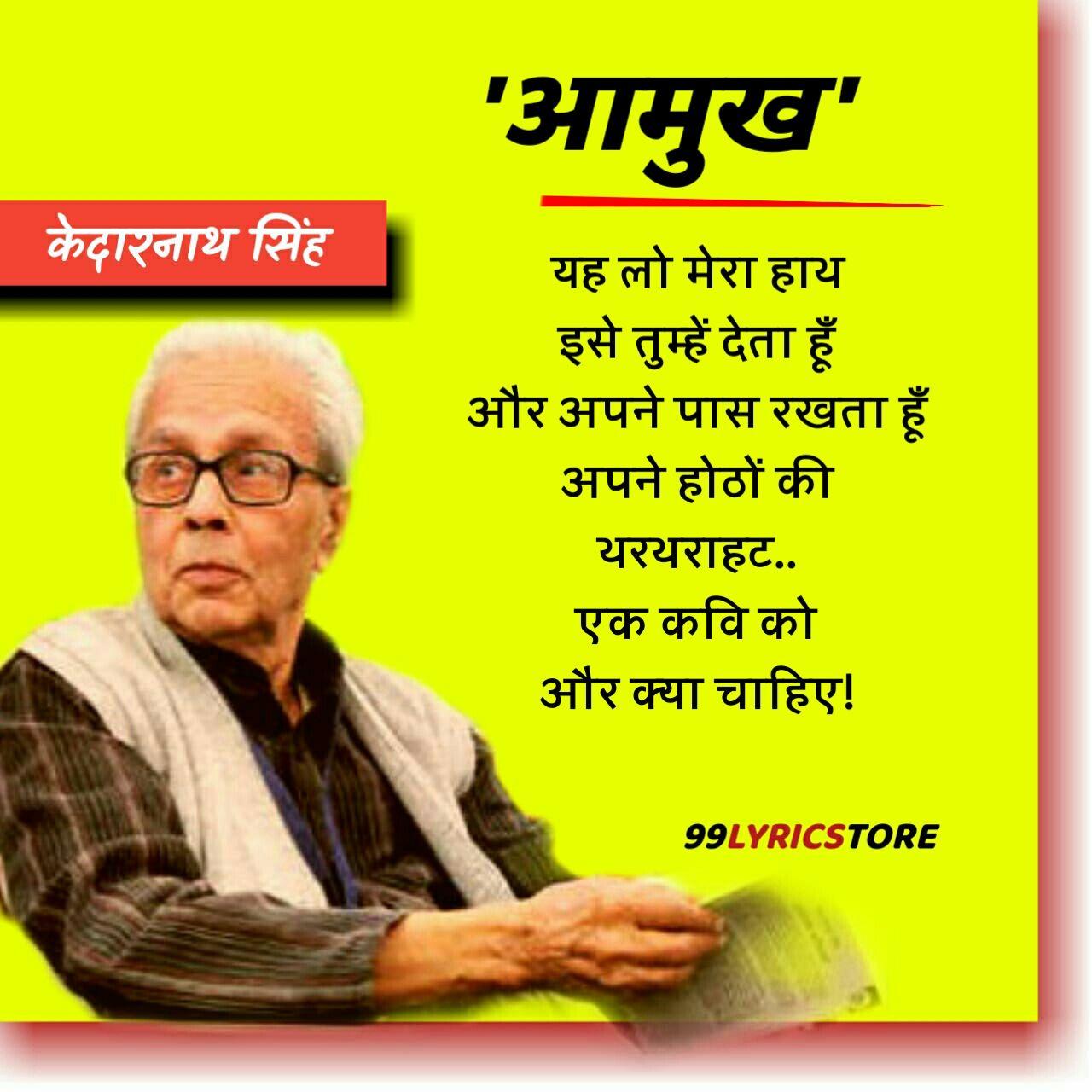 'आमुख' केदारनाथ सिंह जी द्वारा लिखी गई एक हिन्दी कविता है। यह केदार जी की 'बाघ' नामक काव्य-संग्रह में सम्मिलित कविताओ में से एक है।