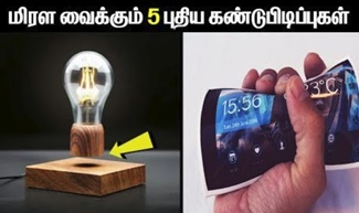 This Video Narrates About 5 Latest Inventions