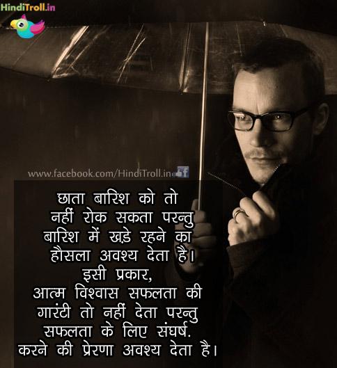 Life Motivational Hindi Quotes Wallpaper| Motivational HIndi Picture