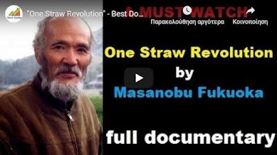 H επανάσταση του άχυρου: Masanobu Fukuoka