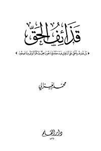 قذائف الحق لـ الشيخ محمد لغزالي
